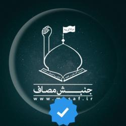 کانال روبیکا مصاف ایرانیان