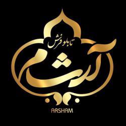 صفحه اینستاگرامتابلو فرش آرشام