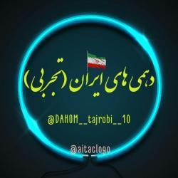 کانال روبیکا دهمی های ایران تجربی