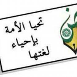 کانال ایتا اللقمة العربیّة