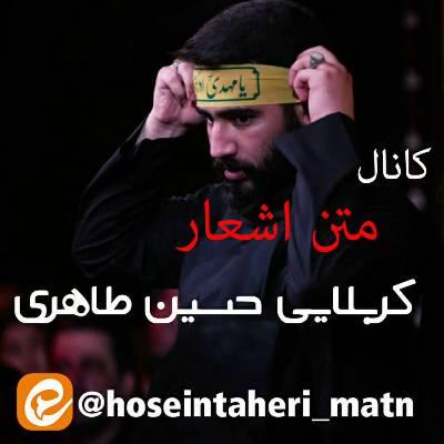 کانال ایتا اشعار حسین طاهری