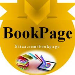 کانال ایتا معرفی کتاب bookpage