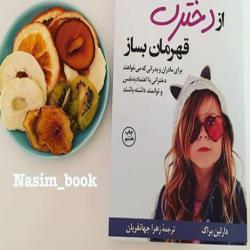 صفحه اینستاگرام کتاب نسیم