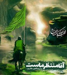کانال ایتا سربازان امام زمان