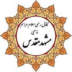 کانال ایتامراسم مذهبی مشهد