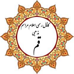 کانال ایتامراسم مذهبی قم