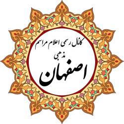 کانال ایتامراسم مذهبی اصفهان