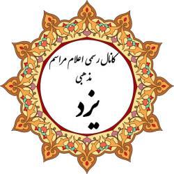کانال ایتامراسم مذهبی یزد