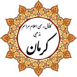 کانال ایتامراسم مذهبی کرمان