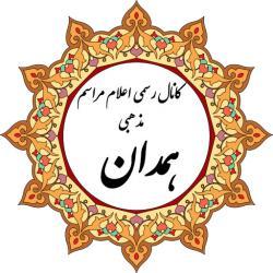 کانال ایتامراسم مذهبی همدان