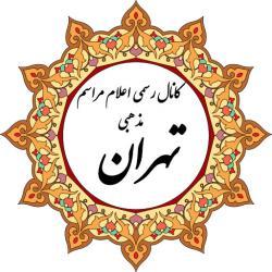 کانال ایتا مراسم مذهبی تهران