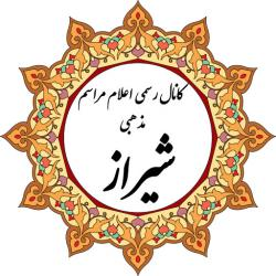کانال ایتامراسم مذهبی شیراز