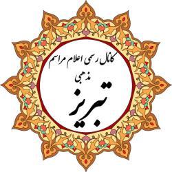 کانال ایتامراسم مذهبی تبریز