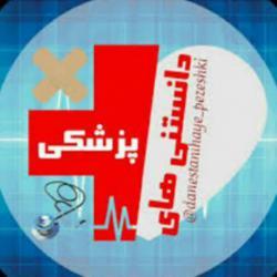 کانال ایتا دانستنی های پزشکی