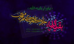 کانال ایتایاوران بقیه الله عج