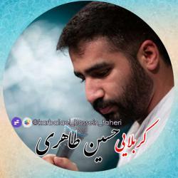 کانال روبیکا کربلایی حسین طاهری