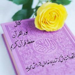 کانال ایتانور القرآن(حفظ قرآن)