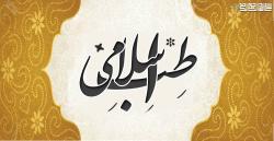 صفحه اینستاگرام سبک زندگی اسلامی-ایرانی