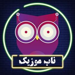 کانال روبیکا موزیک Nab_music_ata