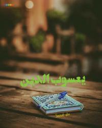 کانال ایتا یعسوب الدین