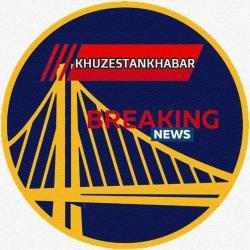 کانال ایتا اخبار خوزستان