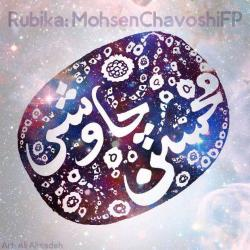 کانال روبیکاهواداران محسن چاوشی
