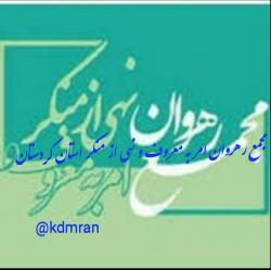 کانال سروش امربه معروف کردستان