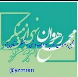 کانال سروش امربه معروف ستان یزد