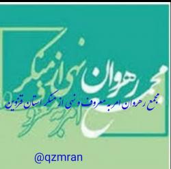 کانال سروش امربه معروف قزوین