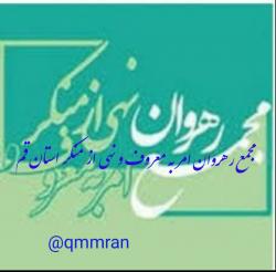 کانال سروش امربه معروف استان قم