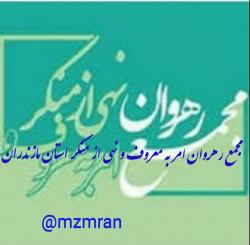 کانال سروش امربه معروف مازندران