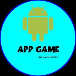کانال روبیکا بازی برنامه appgame