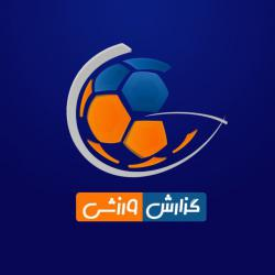 کانال ایتا گزارش ورزشی