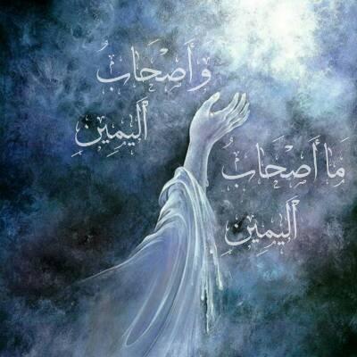 کانال سروش اصحاب الیمین