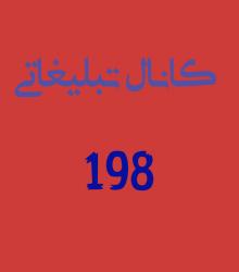 کانال روبیکا تبلیغات198