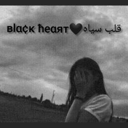 کانال روبیکا قلب سیاه