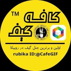 کانال روبیکا کافه گیف | Cafe Gif
