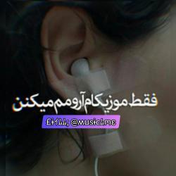 کانال ایتامـوزیــکـــام