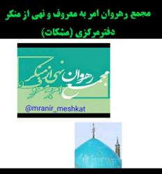 کانال سروش امورمساجد مجمع مشکات