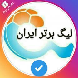 کانال روبیکا اخبار لیگ برتر ایران