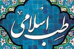کانال روبیکا طب اسلامی 20