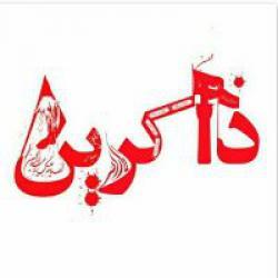 کانال روبیکا مذهبی زاکرین