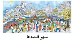 کانال روبیکا شهر قصه