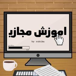 کانال روبیکا اموزش مجازی