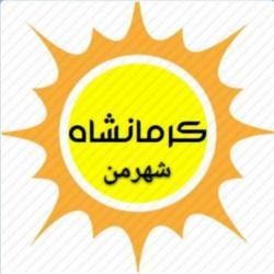 کانال روبیکاشهر من کرمانشاه