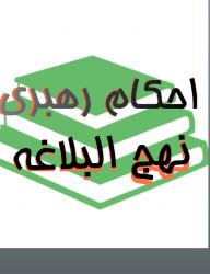 کانال روبیکا احکام رهبری و نهج البلاغه