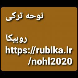 کانال روبیکا نوحه ترکی