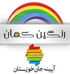 کانال سروشآیینه جان خوزستان