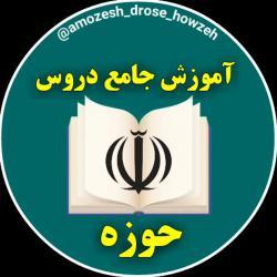 کانال ایتا آموزش جامع دروس حوزه