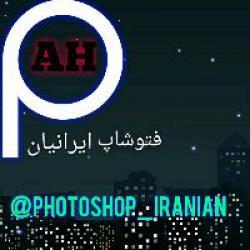 کانال روبیکا فتوشاپ ایرانیان